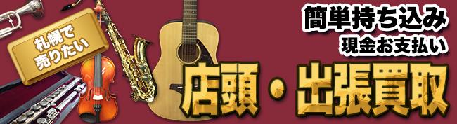 高価楽器買取札幌