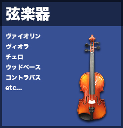 弦楽器高価買取商品