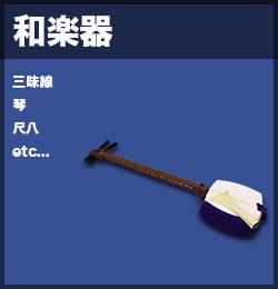 和楽器高価買取商品