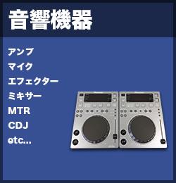 音響機器高価買取商品
