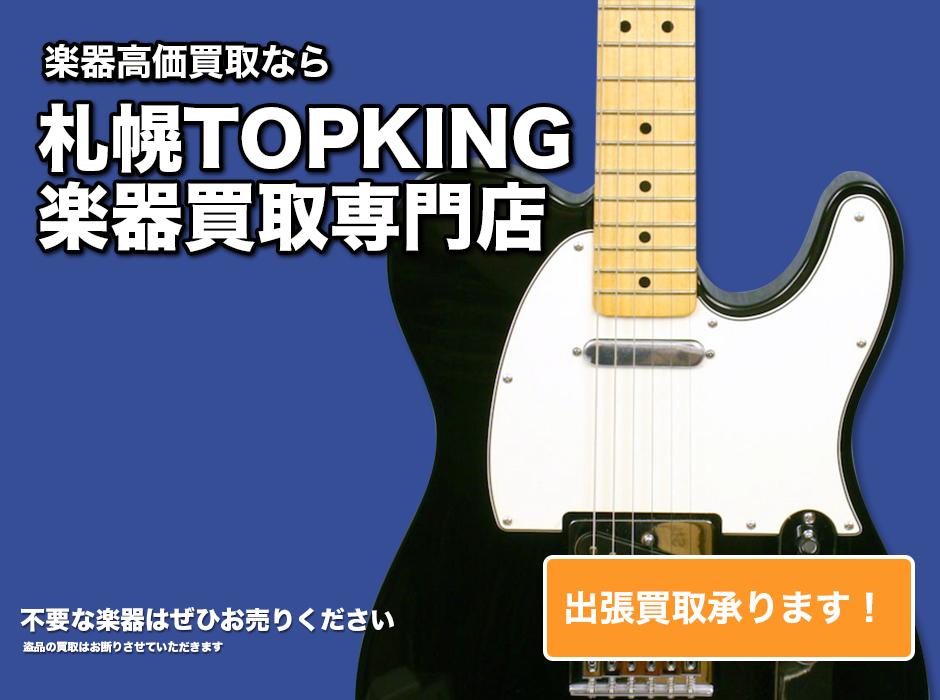 札幌の楽器高価買取専門店TOPKING