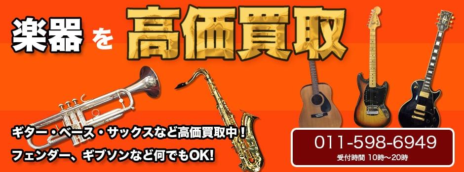 札幌楽器買取